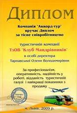 Клуб Мандрівників https://travellers-club.lviv.ua/ диплом