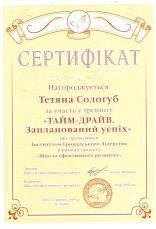 Клуб Мандрівників https://travellers-club.lviv.ua/ сертифікат