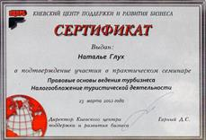 Клуб Мандрівників https://travellers-club.lviv.ua/ бухгалтерський сертифікат