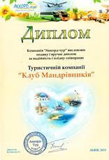 Клуб Мандрівників https://travellers-club.lviv.ua/ дипломи