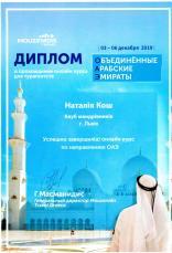 Клуб Мандрівників https://travellers-club.lviv.ua/ нагорода