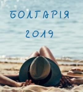 Болгарія_2019_СПО11_Клуб Мандрівників