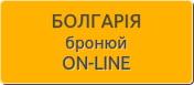 Болгарія ціни он-лайн бронювання он-лайн ON-LINE