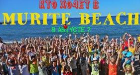 відпочинок дитячий табір MURITE BEACH БОЛГАРІЯ BULGARY Клуб Мандрівників