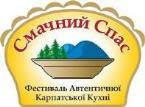 Фестиваль Смачний Спас у Тлумачі Карпати Клуб Мандрівників