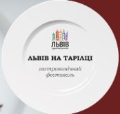 Ярмарка блюд Львовской кухни, фестиваль Львов на тарелке, ЛЬВОВ день Конституции во Львове