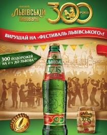 Львівська пивоварня пиво ЛЬВІВ День Незалежності у Львові Клуб Мандрівників