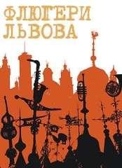 Клуб Мандривныкив ЛЬВОВ джазовый фестиваль Флюгеры Львова 1 мая Майские праздники во Львове